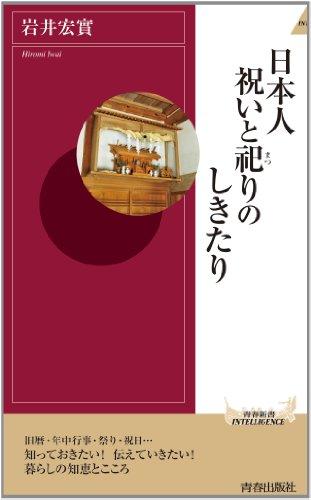 日本人 祝いと祀りのしきたり (青春新書インテリジェンス)