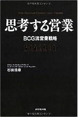 思考する営業―BCG流営業戦略 単行本