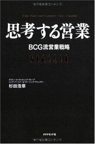 思考する営業―BCG流営業戦略の詳細を見る