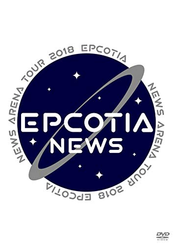 NEWS ARENA TOUR 2018 EPCOTIA (DVD通常盤)