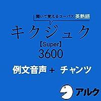 キクジュク Super 3600 例文+チャンツ音声 (アルク)
