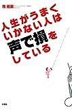 人生がうまくいかない人は声で損をしている (扶桑社BOOKS)