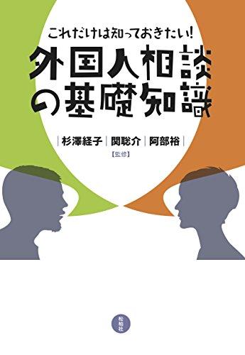 これだけは知っておきたい!外国人相談の基礎知識の詳細を見る