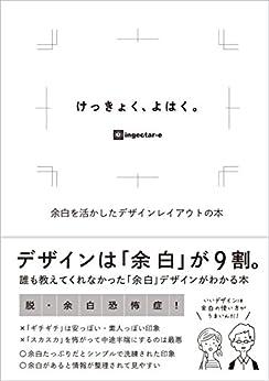 [ingectar-e]のけっきょく、よはく。余白を活かしたデザインレイアウトの本