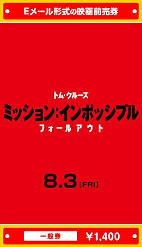 『ミッション:インポッシブル/フォールアウト』映画前売券(一般券)(ムビチケEメール送付タイプ)