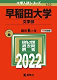 早稲田大学(文学部) (2022年版大学入試シリーズ)