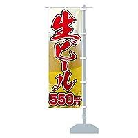 生ビール550円 のぼり旗 チチ選べます(レギュラー60x180cm 右チチ)