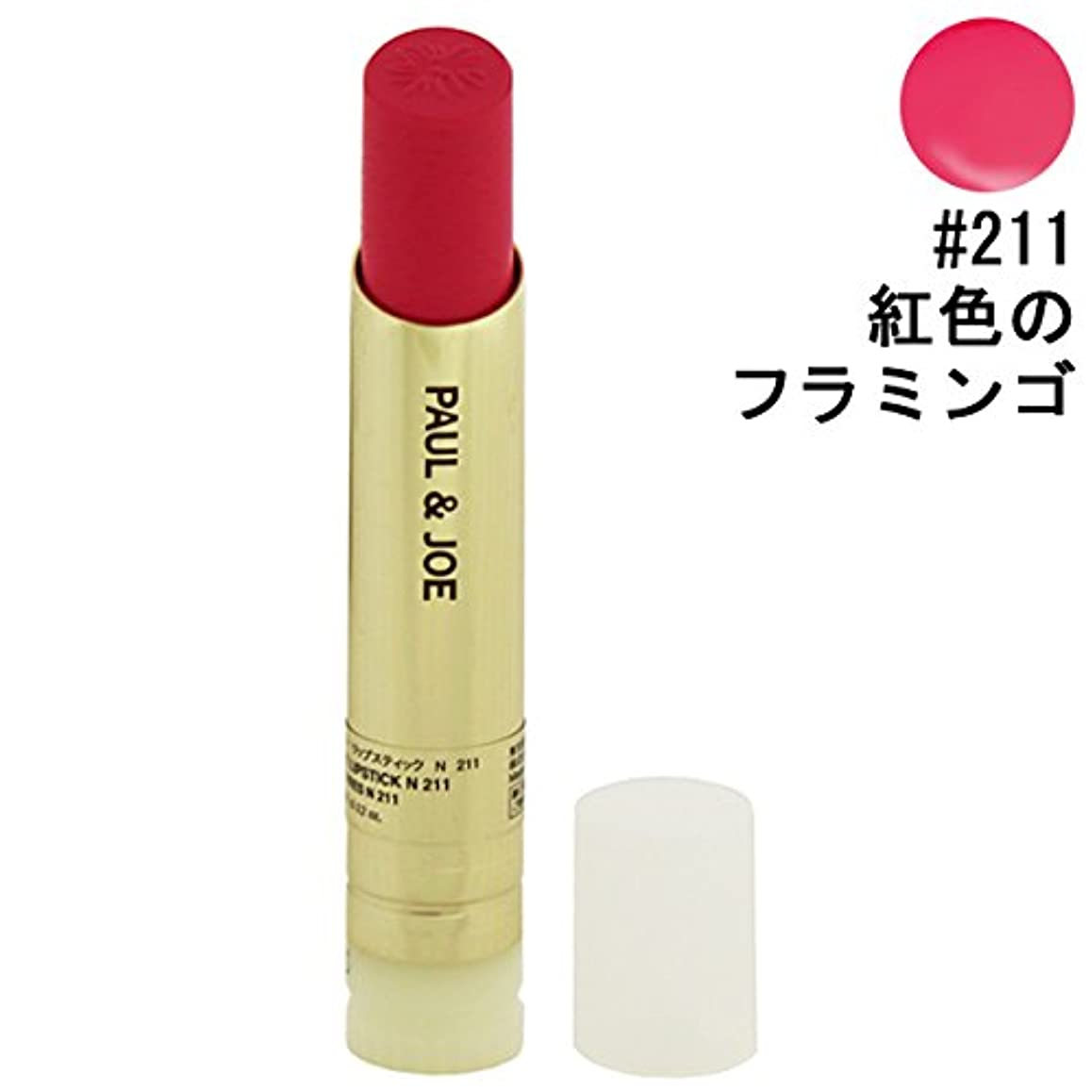 効能シーボード臨検【ポール&ジョー】リップスティックN #211 紅色のフラミンゴ (レフィル) 3.5g