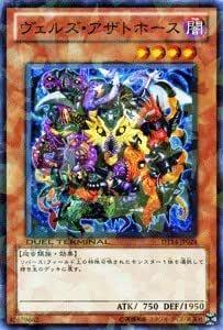 遊戯王カード 【ヴェルズ・アザトホース】 DT14-JP024-N 《破滅の邪龍 ウロボロス!!》