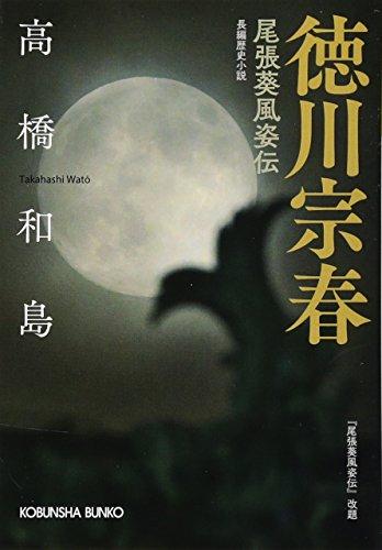 徳川宗春: 尾張葵風姿伝 (光文社時代小説文庫)の詳細を見る