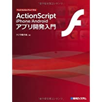 ActionScript iPhone/Androidアプリ開発入門