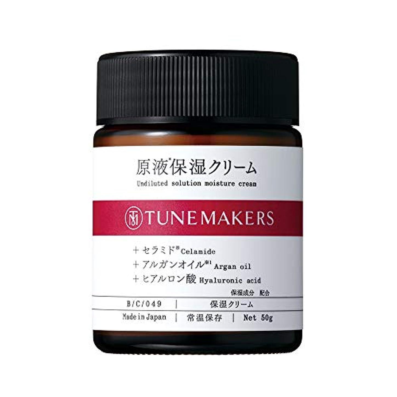 ファイナンス褐色抑圧するTUNEMAKERS(チューンメーカーズ) 原液保湿クリーム 50g