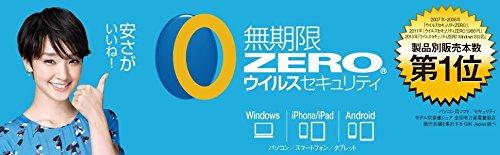 ウイルスセキュリティZERO(最新)|1台版|Win/Android/iOS対応