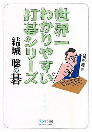 世界一わかりやすい打碁シリーズ 結城聡の碁