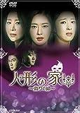 人形の家~偽りの絆~DVD-BOX3