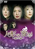[DVD]人形の家~偽りの絆~DVD-BOX1