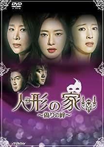 人形の家~偽りの絆~DVD-BOX5
