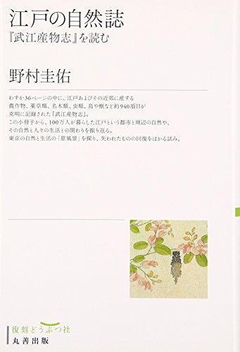 江戸の自然誌―『武江産物志』を読む (復刻どうぶつ社)