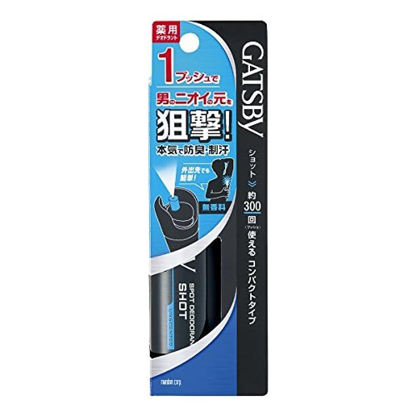 鳥洗う悩みギャツビー スポットデオドラント ショット 無香料 45g (医薬部外品)