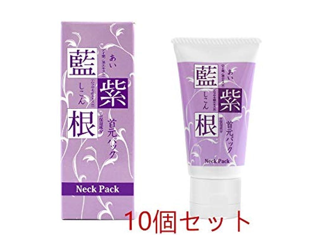 唇サスティーン魅了するシェモア 藍と紫根の首元パック 30g10個セット
