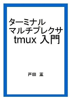 [戸田 薫]のターミナルマルチプレクサ tmux 入門