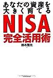 あなたの資産を大きく育てる NISA完全活用術