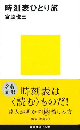 時刻表ひとり旅 (講談社現代新書)の詳細を見る