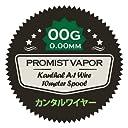 Promist Vapor「Kanthal A-1 ワイヤー」プロミストワイヤー / リビルダブル用品 電子タバコ専用 (27AWG)