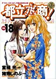 都立水商! 18 (ヤングサンデーコミックス)