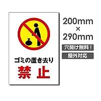 ゴミの置き去り禁止 W200×H290mm 厚み3mm 不法投棄厳禁 ゴミを捨てるな看板 プレート看板 注意標識 アルミ複合板(POI-159)