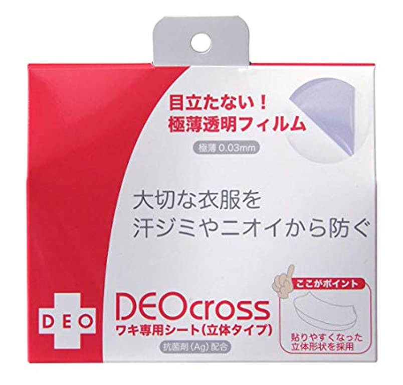 デオクロス 立体タイプ50枚入