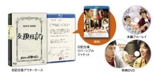 ボクたちの交換日記 (ブルーレイ初回限定版) [Blu-ray]
