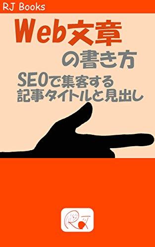 Web文章の書き方: SEOで集客する記事タイトルと見出し (RJ Books)の詳細を見る