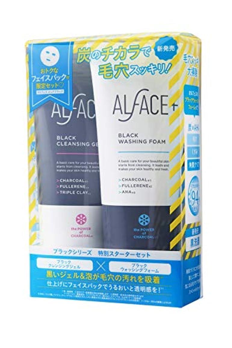 傭兵減る時折ALFACE(オルフェス) オルフェス ブラックシリーズ 特別スターターセット 150g クレンジング
