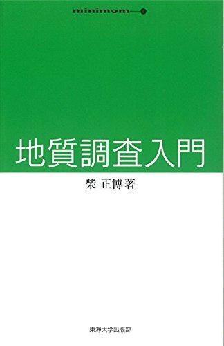 地質調査入門 (minimum)