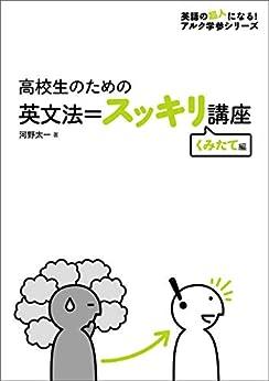 [河野 太一]の[音声DL付]高校生のための 英文法=スッキリ講座 くみたて編~大人の「やりなおし英語」に最適