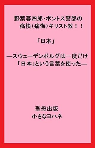野葉暮四郎・ポントス警部の痛快(痛悔)キリスト教!!「日本」―スウェーデンボルグは一度だけ「日本」という言葉を使った― (聖母出版)