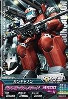 ガンダムトライエイジ/ビルドG6弾/BG6-002 ガンキャノンR
