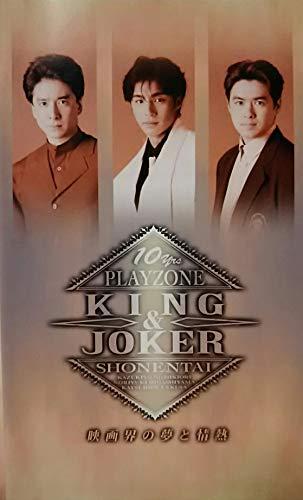 KING&JOKER~PLAYZONE'95~ [VHS]