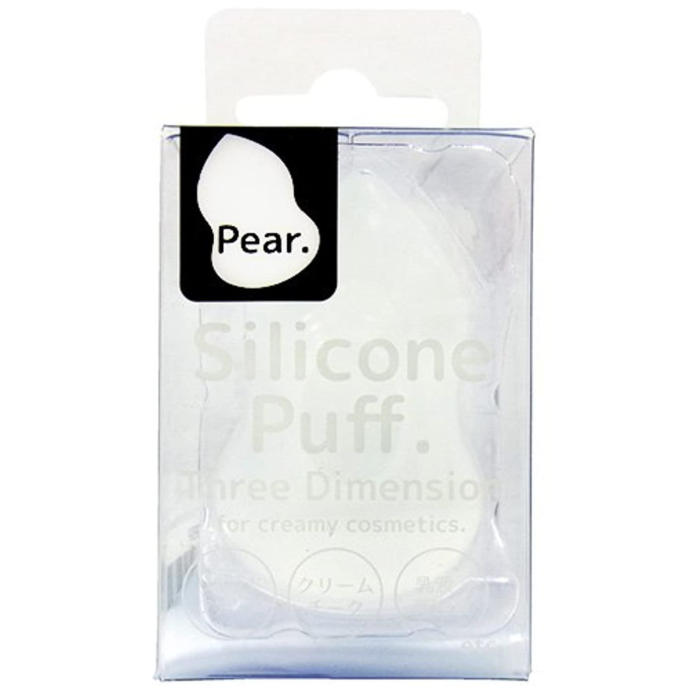 確保する給料おとうさんシリコンパフ 3D Pear SP3D-P (1個)