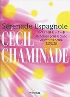 スペイン風セレナード シャミナードピアノ曲集