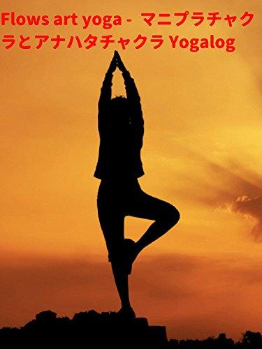 Flows art yoga -  マニプラチャクラとアナハタチャクラ Yogalog
