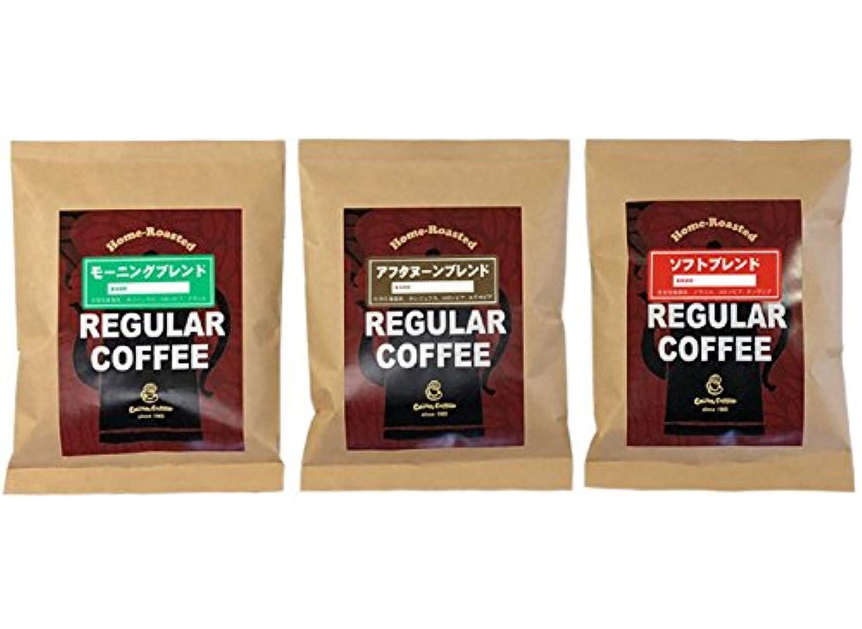 ケルンコーヒー ポストイン300 モーニングブレンド + アフタヌーンブレンド + ソフトブレンド 各100g 豆のまま Whole Bean 送料無料 同梱不可 (#03111-03121-03131)
