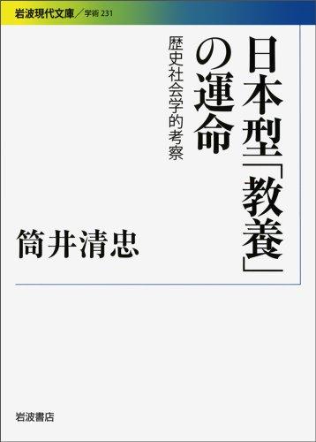 日本型「教養」の運命 歴史社会学的考察 (岩波現代文庫)の詳細を見る
