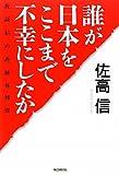 誰が日本をここまで不幸にしたか 佐高信の政経外科 13