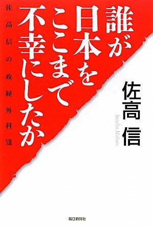 誰が日本をここまで不幸にしたか 佐高信の政経外科 13の詳細を見る
