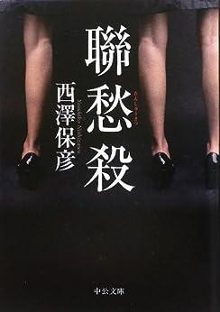 [西澤保彦]の聯愁殺 (中公文庫)