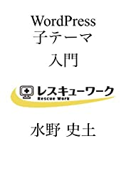 WordPress3.6対応 子テーマ入門