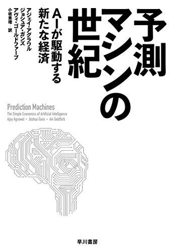 予測精度の向上が、ビジネス戦略に破壊的な転換をもたらす──『予測マシンの世紀 AIが駆動する新たな経済』