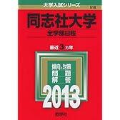 同志社大学(全学部日程) (2013年版 大学入試シリーズ)